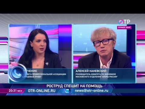 Ксения Печеник и Алексей Каневский Ущемление прав рабочих как Роструд с этим борется