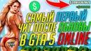 😱 ПЕРВЫЙ ЧИТ ПОСЛЕ ОБНОВЛЕНИЯ 1.46 на GTA 5 ONLINE ЧИТ на ГТА 5 ОНЛАЙН 1.46 