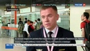 Новости на Россия 24 • Бортпроводник из Екатеринбурга спас жизнь подростку