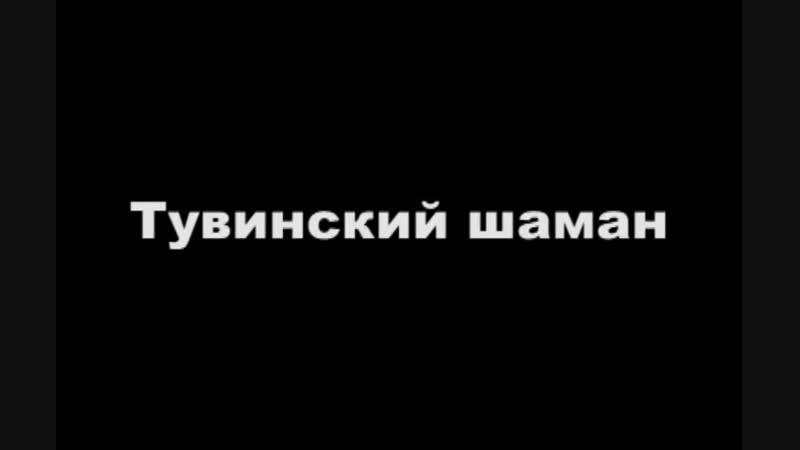 Тувинский Шаман МОНГУШ КЕНИН ЛОПСАН 87
