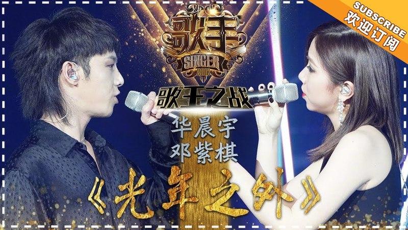 华晨宇 邓紫棋《光年之外》 单曲纯享《歌手2018》EP13 Singer 2018 歌手官方频道