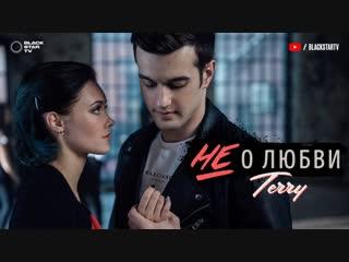 Премьера клипа! Terry  Не о любви () Терри