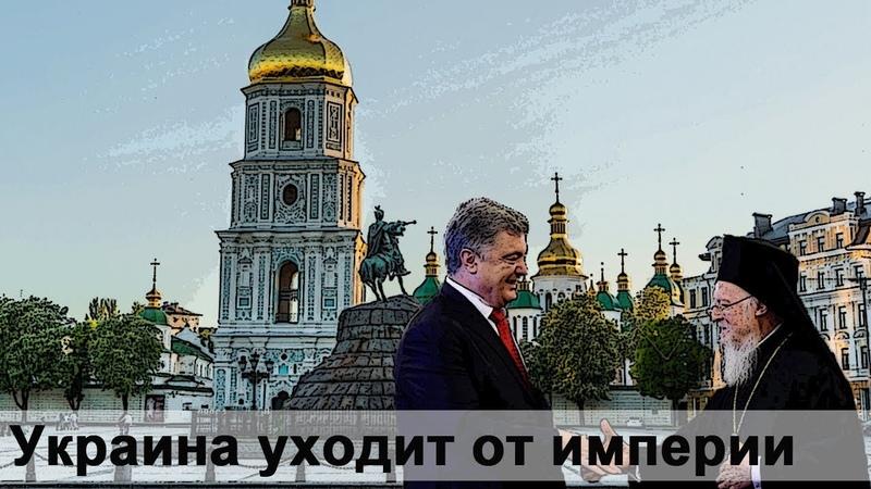 День Д Украина отрывает последнее щупальце Кремля