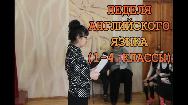 Неделя английского языка (1-4 классы) Школа №65 г.Донецк
