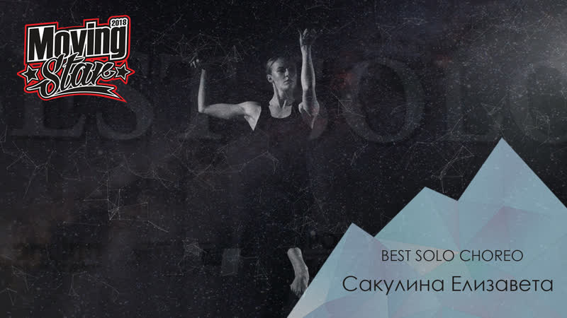Сакулина Елизавета | BEST SOLO CHOREO | MOVING STAR 2018