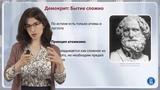2.3 Натурфилософия. Гераклит, Демокрит и парадоксы элеатов - Диана Гаспарян