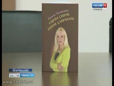 Полина Чамжаева пурнăçĕпе пултарулăхĕ пирки кĕнеке кăларнă