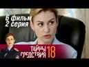 Тайны следствия 18 сезон 6 фильм 2 серия Автопортрет художника Арнольдова (2018) @ Русские сериалы