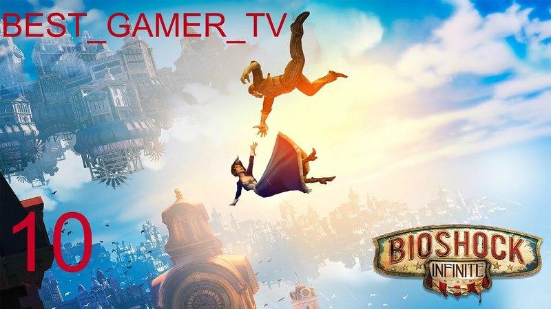 Прохождение BioShock Infinite (Часть 10. Разрыв)