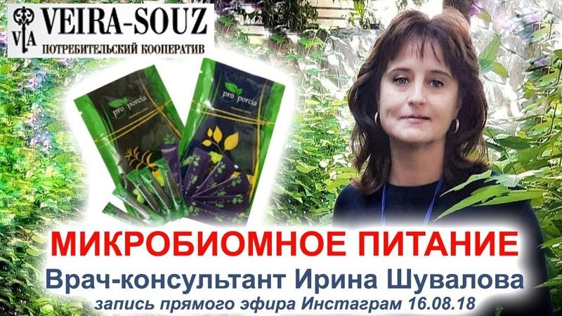 Микробиомное питание Ирина Шувалова врач консультант Вейра Союз