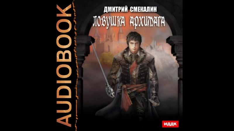2001399 Prolog Аудиокнига Смекалин Дмитрий Ловушка архимага