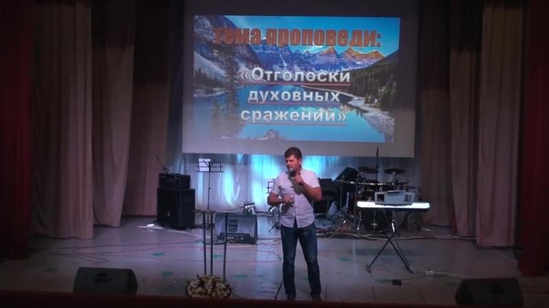 Дмитрий Сергиенко Отголоски духовных сражений