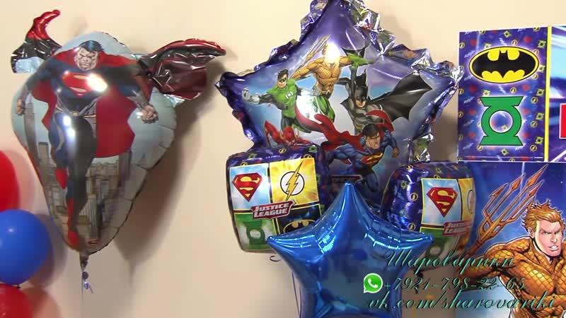 День Рождения Супергерои Лига справедливости