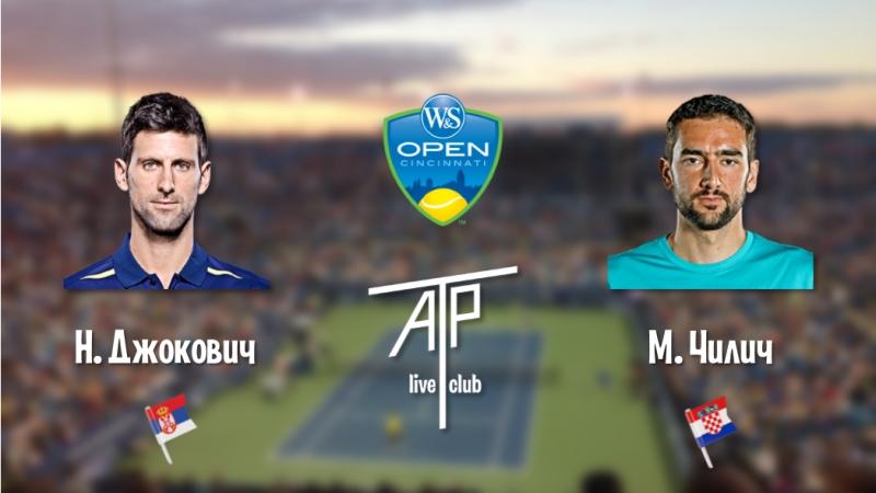 WS Open. Н. Джокович - М. Чилич. Полуфинал.