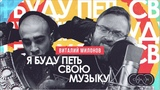 Виталий Милонов - Я Буду Петь Свою Музыку (prod.by CHAIN Barbershop) [Рифмы и Панчи]