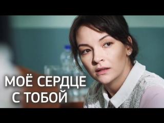 """Мелодрама """"Мое сердце с тобой""""  (2018) 1-2-3-4 серия"""