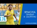 """Ярмоленко: """"Играем для болельщиков"""""""