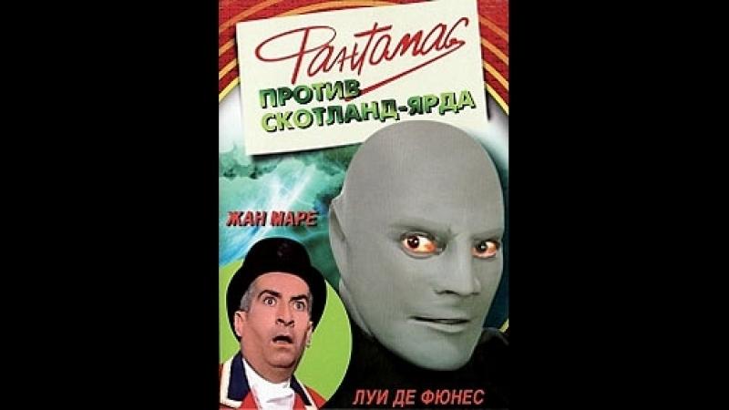 Фантомас против Скотланд Ярда 1967