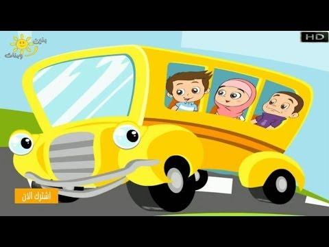 كارتون الحافلة العجيبة ( كل الحلقات مجمعة ) 6 158