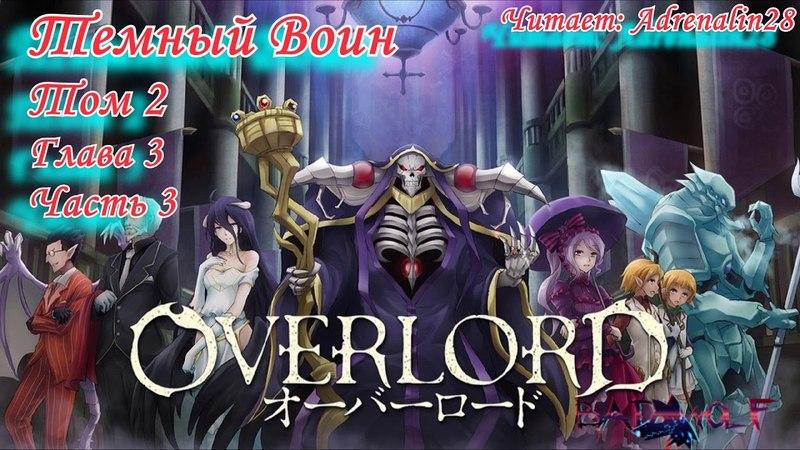 Overlord. Маруяма Куганэ - Темный воин. Глава 3 часть 3