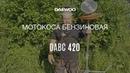 Бензиновый триммер Daewoo DABC 420 Обзор Сборка Работа Daewoo Power Products Russia