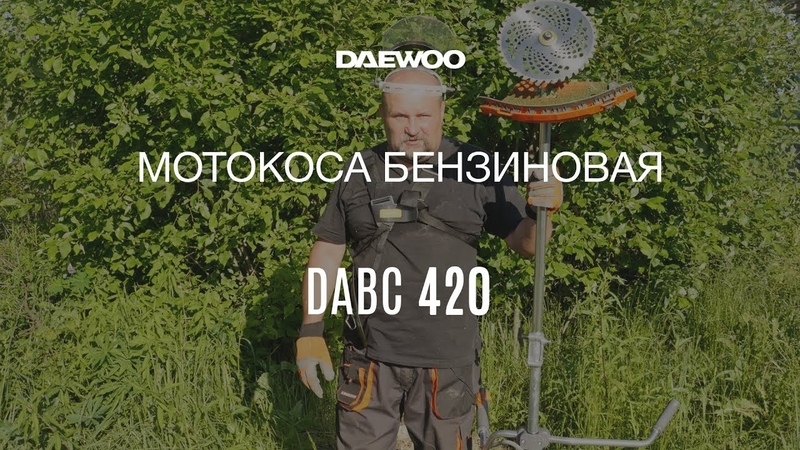 Бензиновый триммер Daewoo DABC 420 Обзор, Сборка, Работа [Daewoo Power Products Russia]