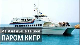 Турция: Цены на паром из Аланьи на Кипр - Расписание