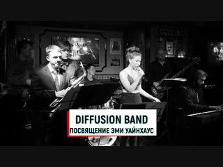 Diffusion band Посвящение Эми Уайнхаус (Джаз) 30.10.2018