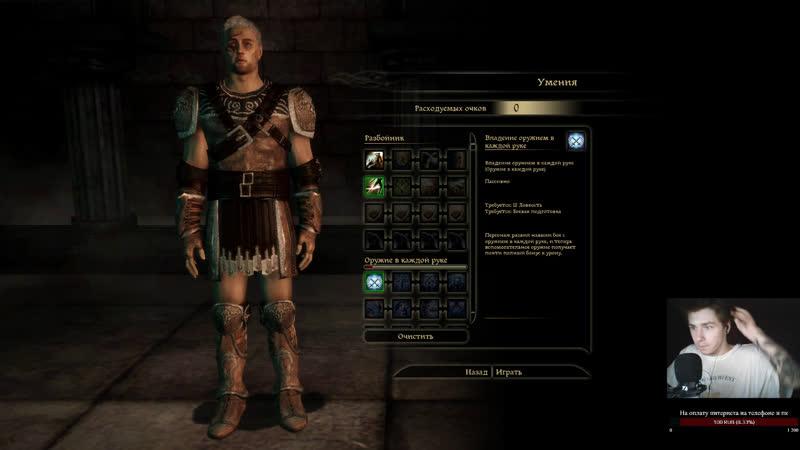 Dragon Age Origins.Сложность кошмар.потрайхардим?
