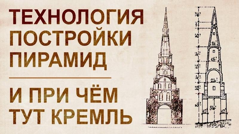 Московский кремль - недостроенная пирамида