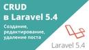 5 CRUD в Laravel 5 4 Создание редактирование удаление поста