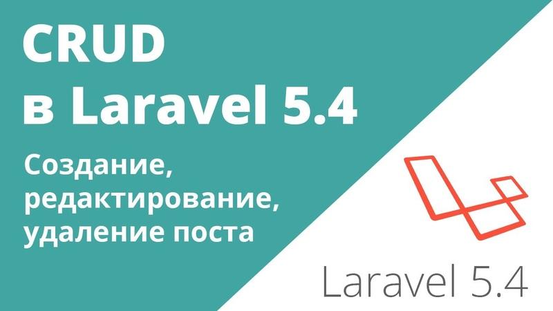 5 CRUD в Laravel 5.4 Создание, редактирование, удаление поста
