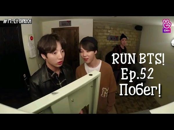 [Озвучка]RUN BTS! EP.52/Побег BTS|JK, Jimin, J-Hope, RM.