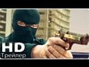 Убийца 2 Против всех Sicario Day Of The Soldado Трейлер 2018
