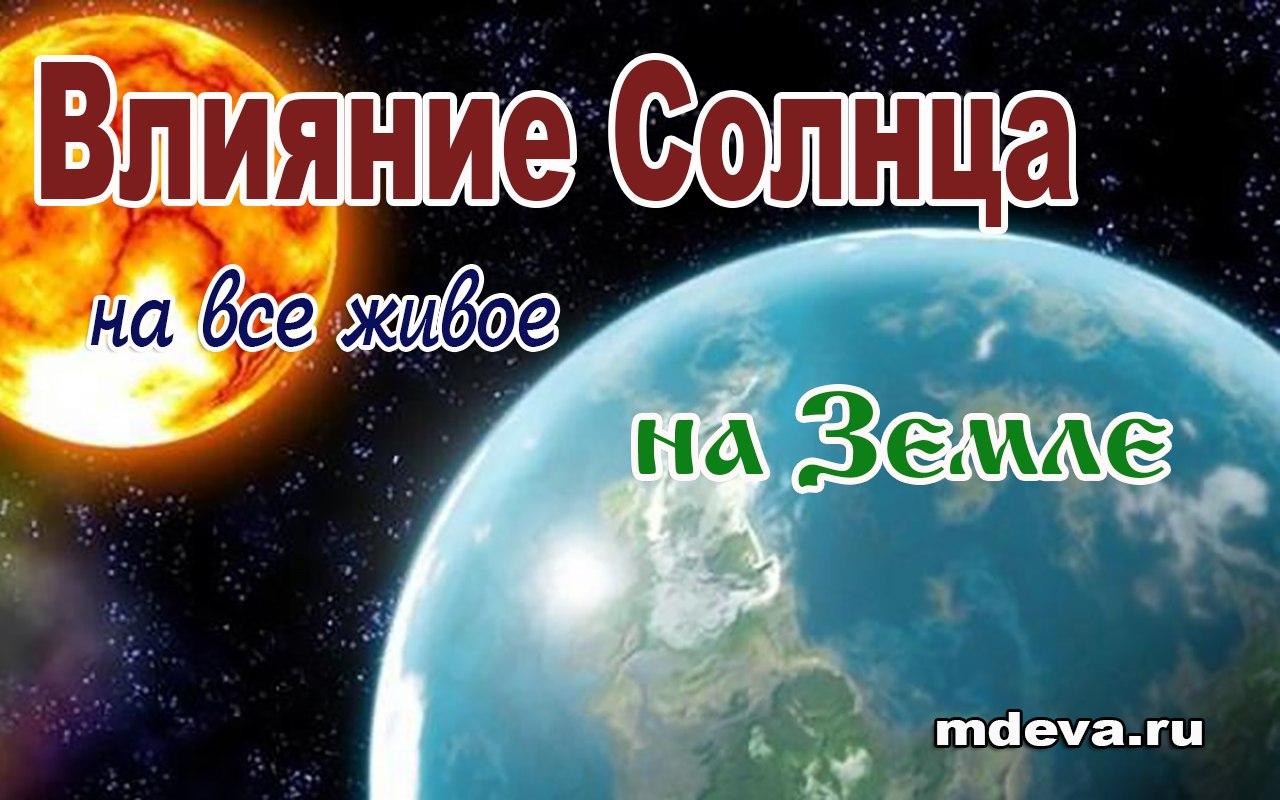 Влияние Солнца на все живое на Земле