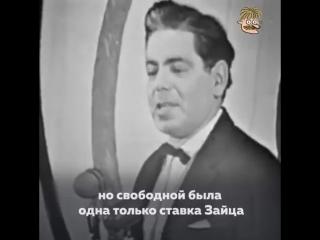 #Классика Неподражаемый Аркадий Райкин с, к сожалению, все еще актуальной басней, которая объясняет очень многое о нашей совреме