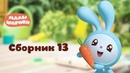 Малышарики Обучающий мультик для малышей Все серии подряд Сборник 13