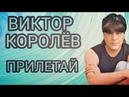 Виктор Королёв | Прилетай