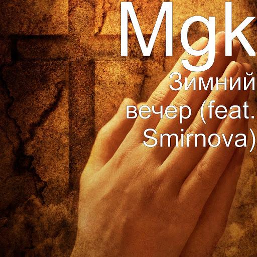 MGK альбом Зимний вечер (feat. Smirnova)