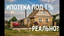 О сельской ипотеке под 1% годовых