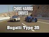 Top Gear / Крис Харрис Pur Sang Bugatti Type 35 [BMIRussian]