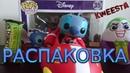 Распаковка эксклюзивной фигурки Funko Pop Стич на красном крейсере по мультику Лило и Стич