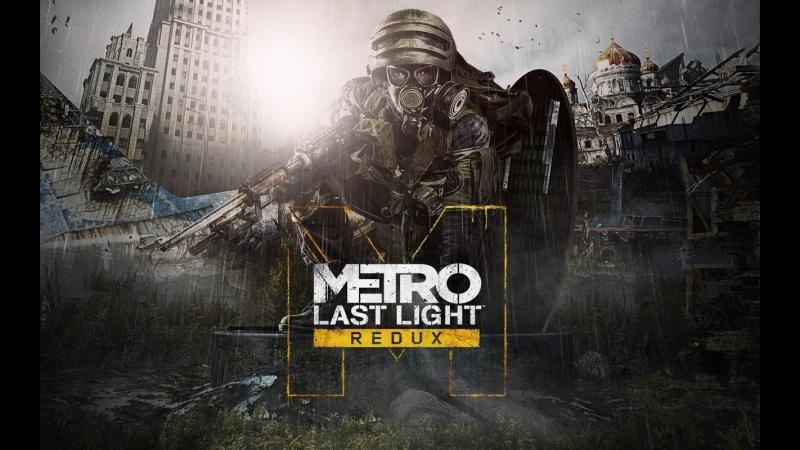 Metro Last Light часть 1