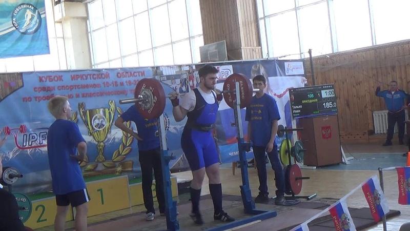 RAW Приседания Муж 93 120 Троеборье Байкальск 14 04 2019