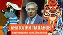 Анатолий Папанов Озвучивание Мультфильмов