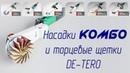 Насадки Комбо и торцевые шлифовальные щетки De tero диметром 130 и 205 мм