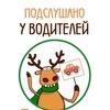 Подслушано у Водителей | Донецк, Макеевка