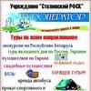 Uchrezhdenie Stolinsky-Rfsk