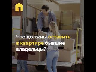 Что должны оставить в квартире бывшие хозяева?