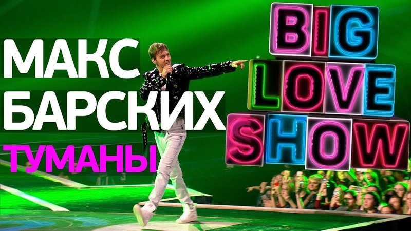 Макс Барских - Туманы [Big Love Show 2018]